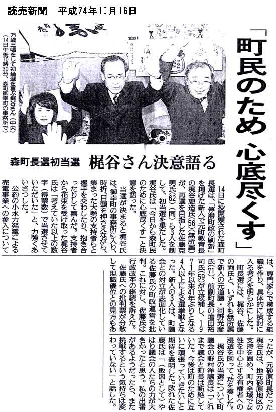 北海道森町の出来事(備忘録(2...